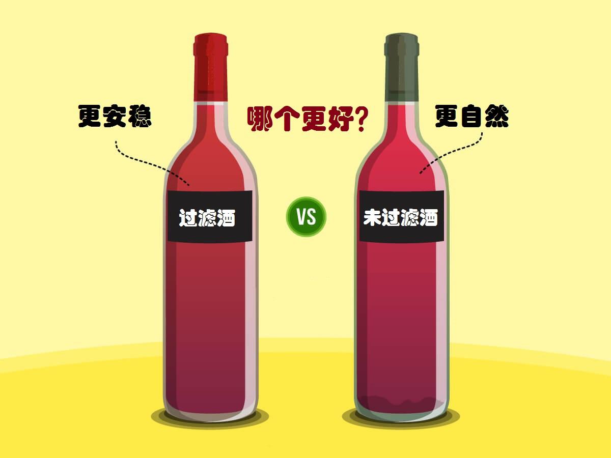 filtered-vs-unfiltered-wine-illustration1